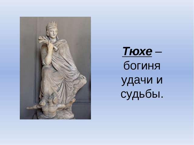 Тюхе – богиня удачи и судьбы.