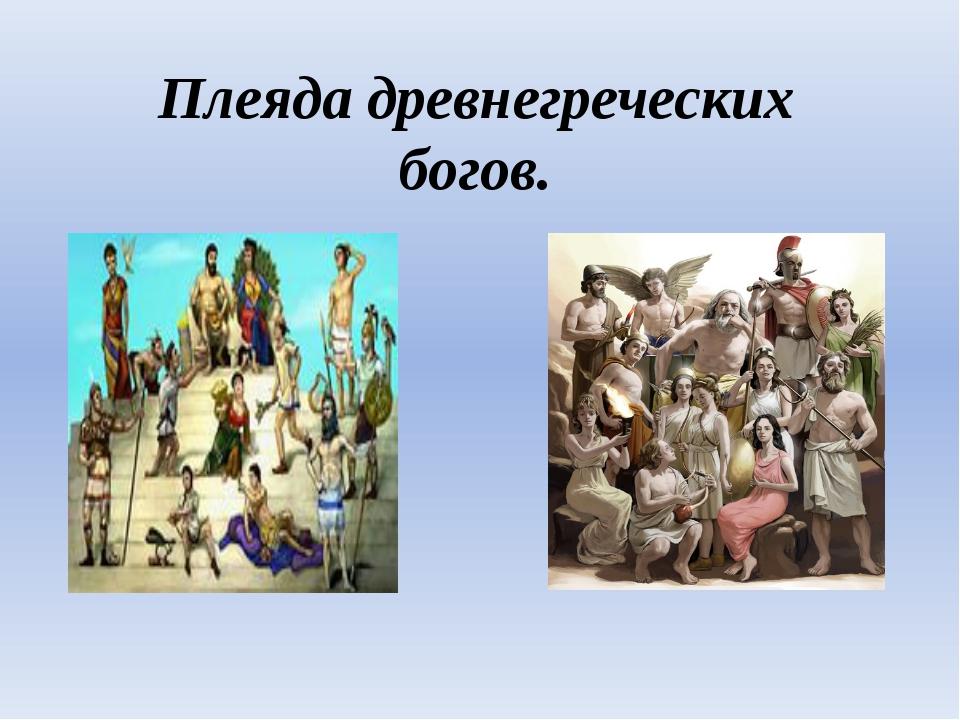 Плеяда древнегреческих богов.