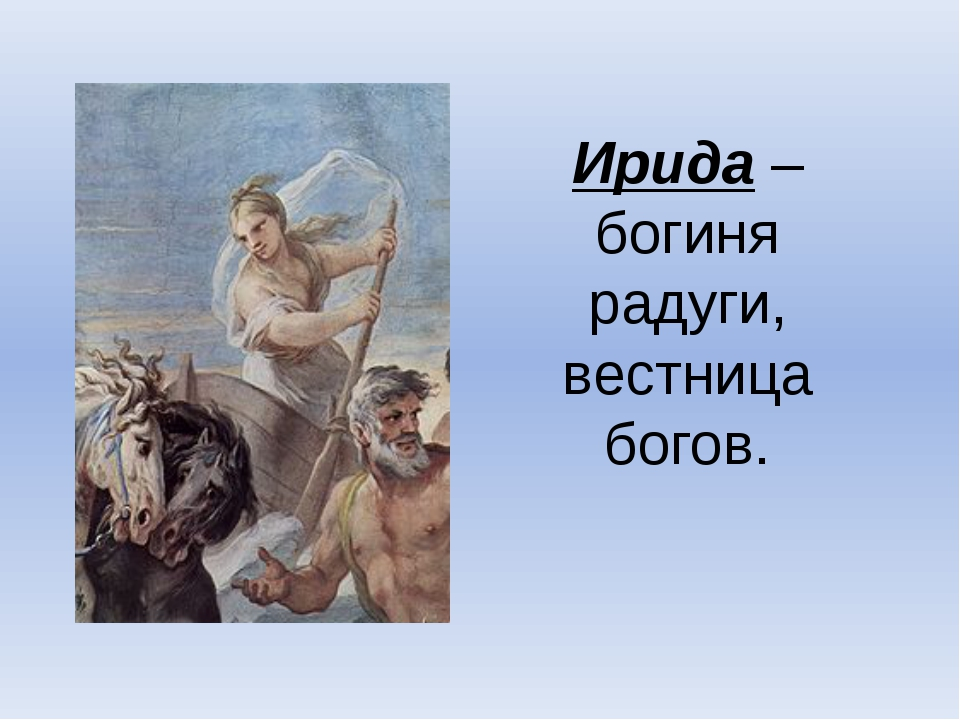 Ирида – богиня радуги, вестница богов.