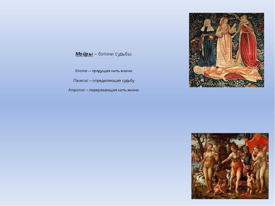 Мойры – богини судьбы. Клото – прядущая нить жизни. Лахесис – определяющая су...