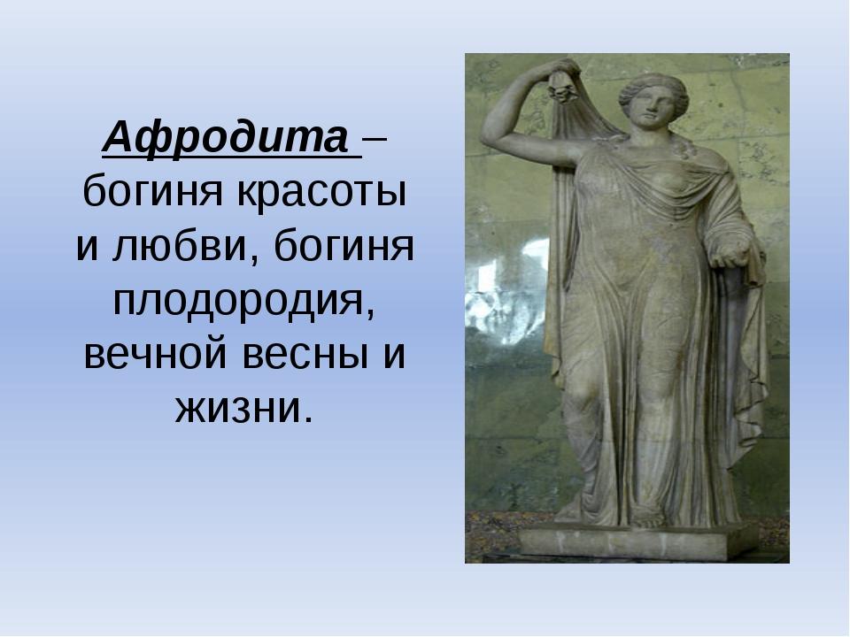 Афродита – богиня красоты и любви, богиня плодородия, вечной весны и жизни.
