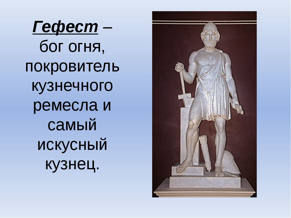 Гефест – бог огня, покровитель кузнечного ремесла и самый искусный кузнец.