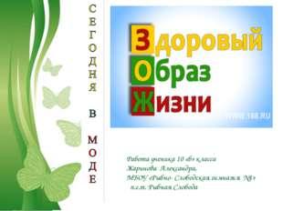 Free Powerpoint Templates Работа ученика 10 «б» класса Жаринова Александра, М