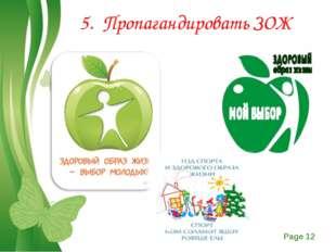 5. Пропагандировать ЗОЖ Free Powerpoint Templates Page *