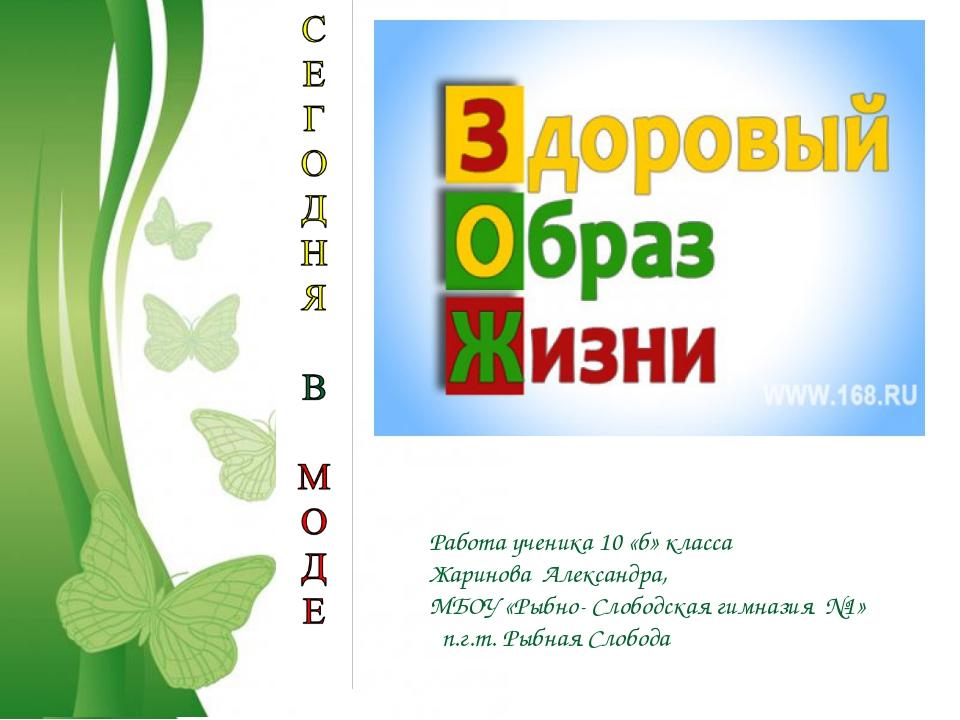 Free Powerpoint Templates Работа ученика 10 «б» класса Жаринова Александра, М...