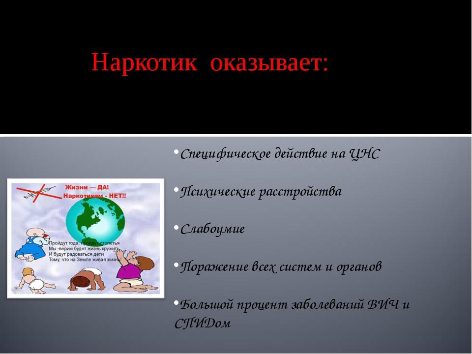 Наркотик оказывает: Специфическое действие на ЦНС Психические расстройства Сл...