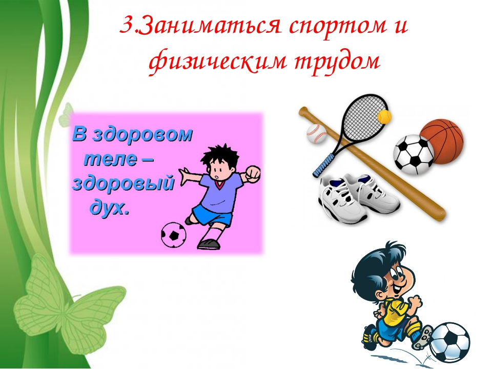 3.Заниматься спортом и физическим трудом Free Powerpoint Templates Page *