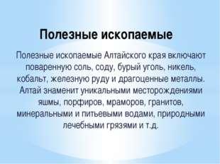Полезные ископаемые Полезные ископаемые Алтайского края включают поваренную с