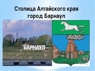 Столица Алтайского края город Барнаул
