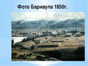Фото Барнаула 1850г.