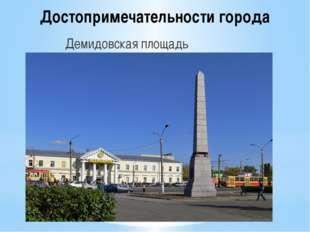 Достопримечательности города Демидовская площадь