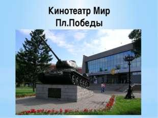 Кинотеатр Мир Пл.Победы