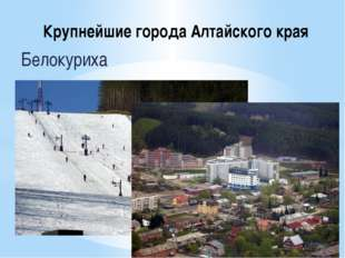 Крупнейшие города Алтайского края Белокуриха
