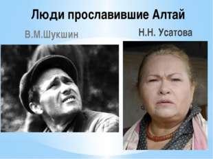 Н.Н. Усатова В.М.Шукшин Люди прославившие Алтай