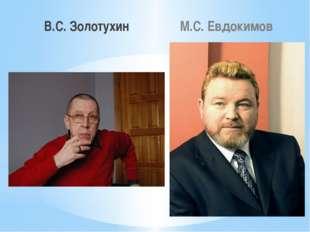В.С. Золотухин М.С. Евдокимов