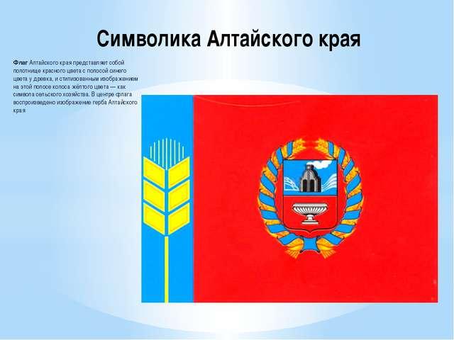 Флаг Алтайского края представляет собой полотнище красного цвета с полосой си...