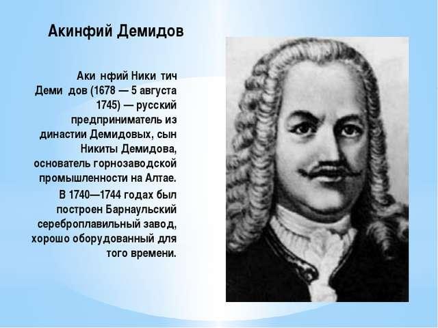 Акинфий Демидов Аки́нфий Ники́тич Деми́дов (1678 — 5 августа 1745) — русский...