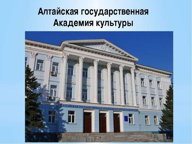 Алтайская государственная Академия культуры