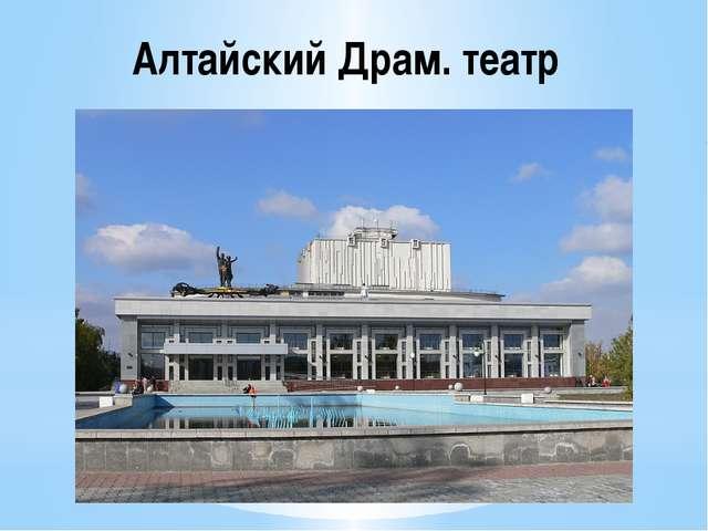 Алтайский Драм. театр
