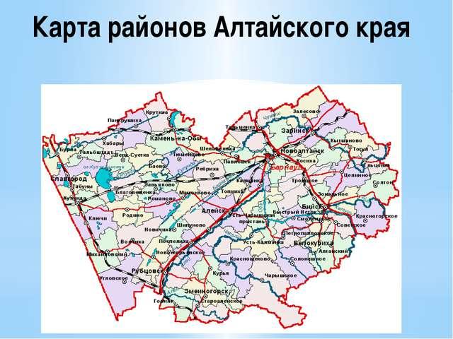 Карта районов Алтайского края