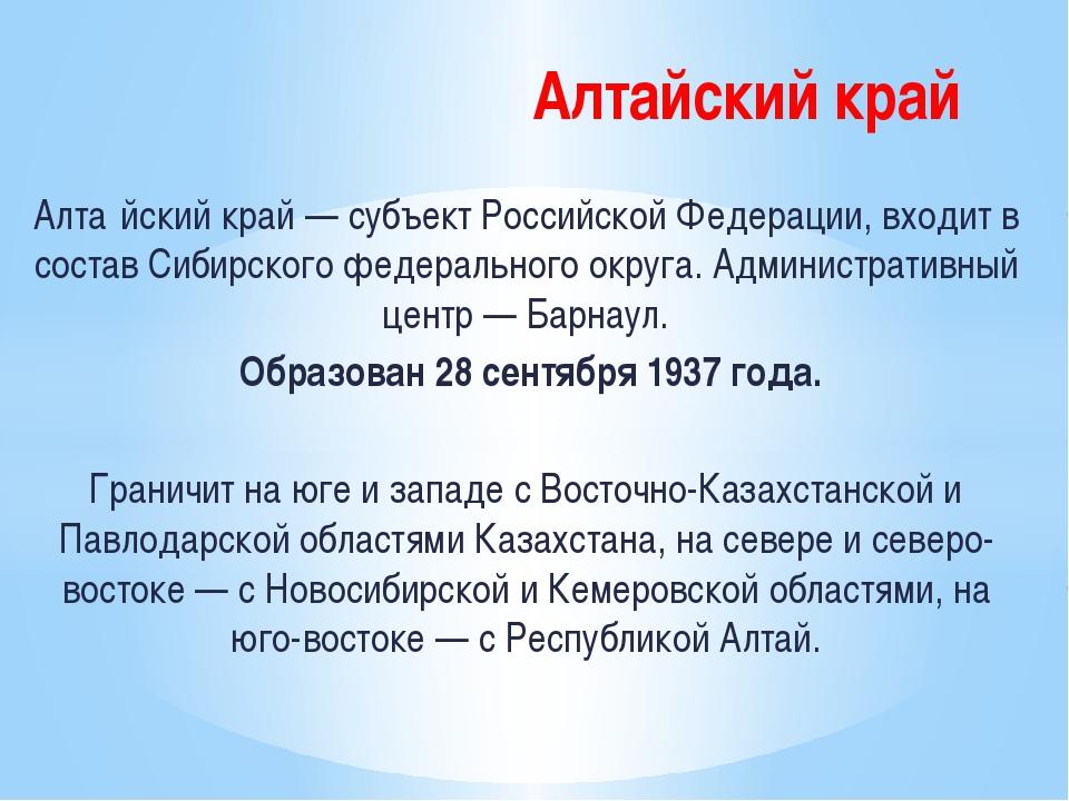 Алта́йский край — субъект Российской Федерации, входит в состав Сибирского фе...