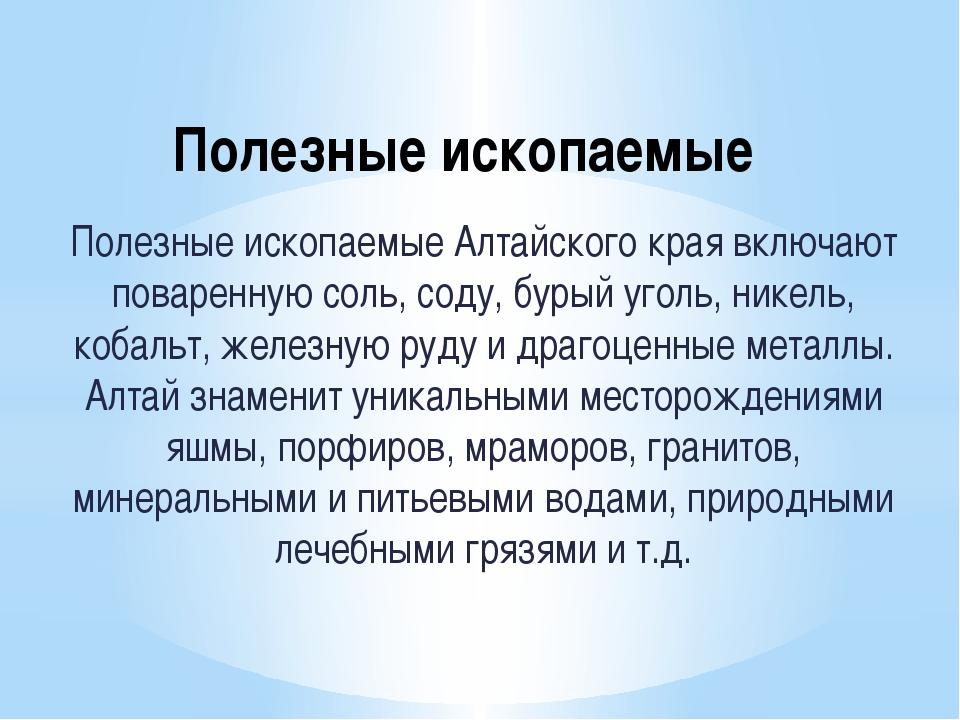 Полезные ископаемые Полезные ископаемые Алтайского края включают поваренную с...