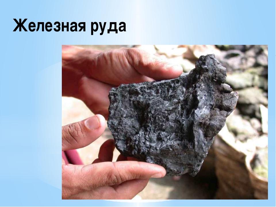 Железная руда