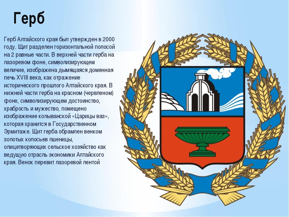 Герб Герб Алтайского края был утвержден в 2000 году. Щит разделен горизонталь...