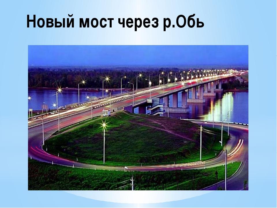 Новый мост через р.Обь