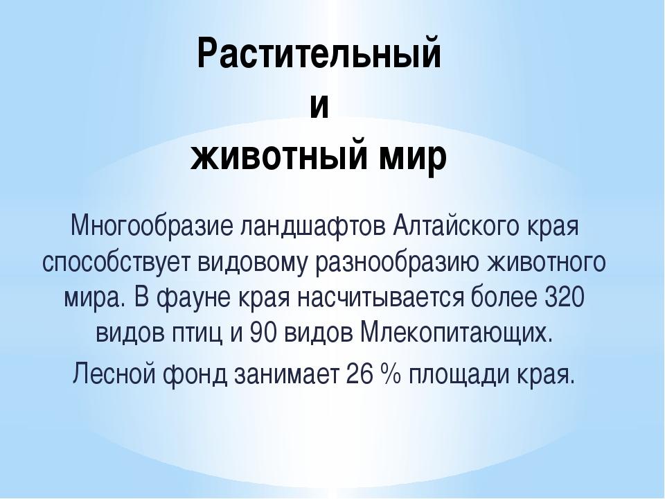 Растительный и животный мир Многообразие ландшафтов Алтайского края способств...