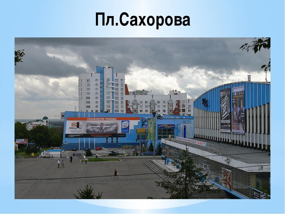 Пл.Сахорова