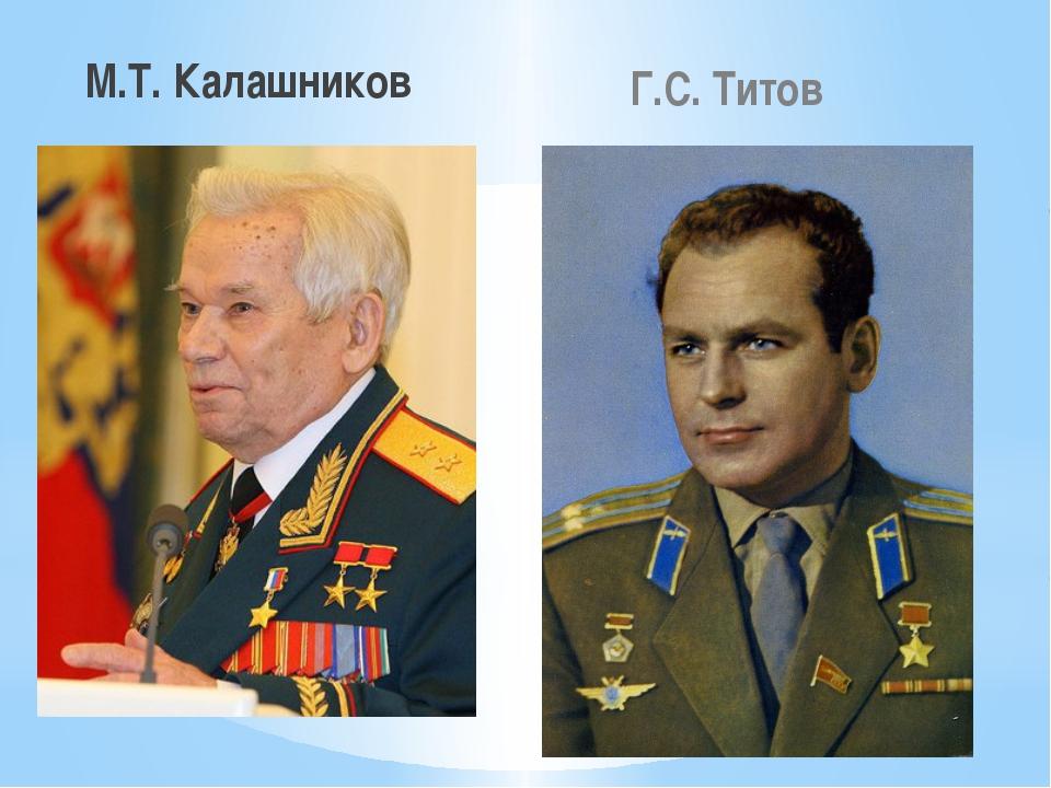 М.Т. Калашников Г.С. Титов
