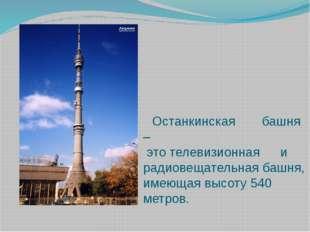 Останкинская башня – это телевизионная и радиовещательная башня, имеюща