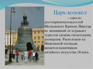 Царь-колокол – одна из достопримечательностей Московского Кремля. Никогд