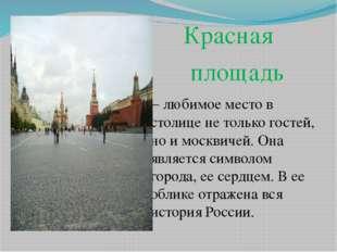 Красная  площадь – любимое место в столице не только гостей, но и москви