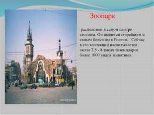 Зоопарк расположен в самом центре столицы. Он является старейшим и самым б