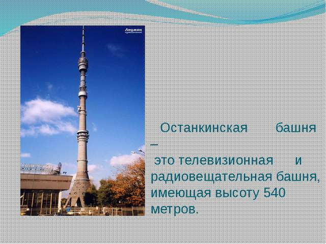 Останкинская башня – это телевизионная и радиовещательная башня, имеюща...