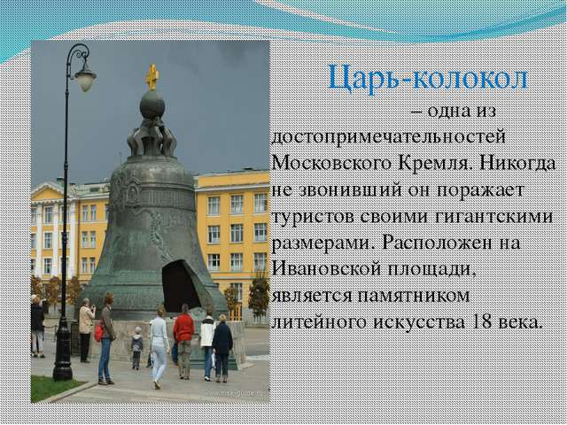 Царь-колокол – одна из достопримечательностей Московского Кремля. Никогд...