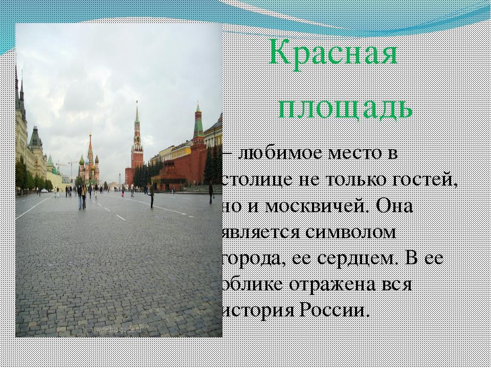 Красная  площадь – любимое место в столице не только гостей, но и москви...