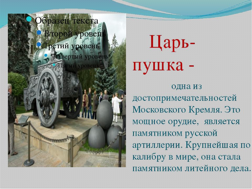 Царь- пушка - одна из достопримечательностей Московского Кремля. Это мощное...
