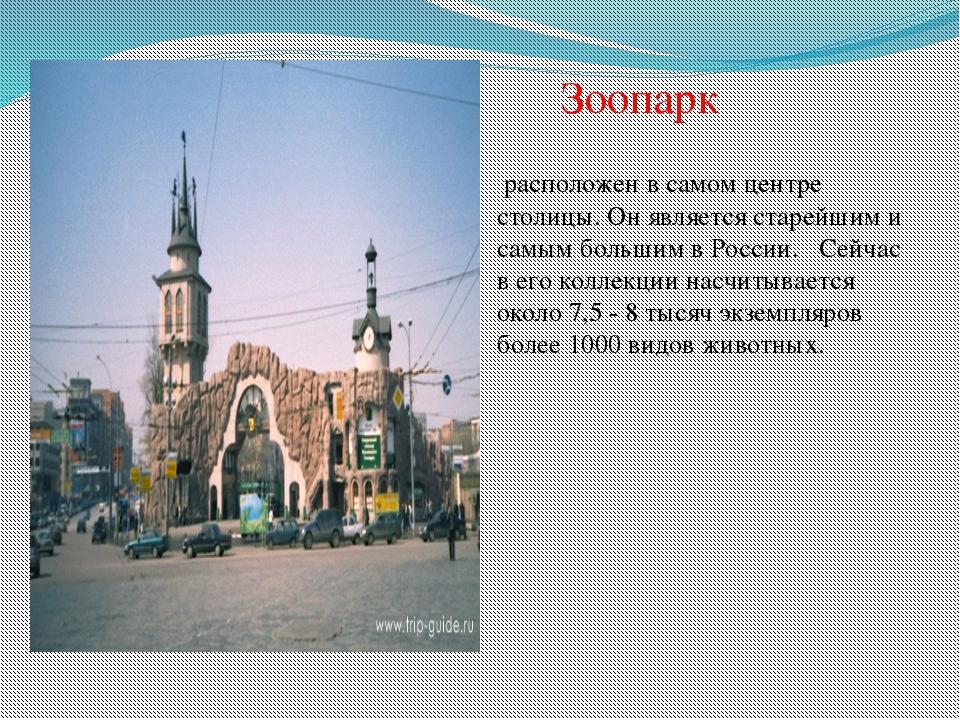 Зоопарк расположен в самом центре столицы. Он является старейшим и самым б...