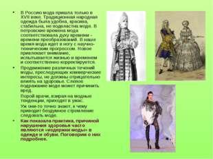 В Россию мода пришла только в XVII веке. Традиционная народная одежда была уд