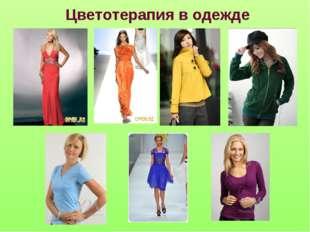 Цветотерапия в одежде
