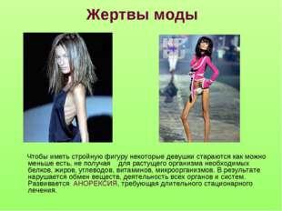 Жертвы моды Чтобы иметь стройную фигуру некоторые девушки стараются как можно