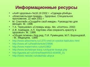 Информационные ресурсы «АиФ здоровье» №18,19 2002 г. «Одежда-убийца» «Комсомо