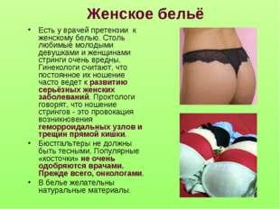 Женское бельё Есть у врачей претензии к женскому белью. Столь любимые молодым