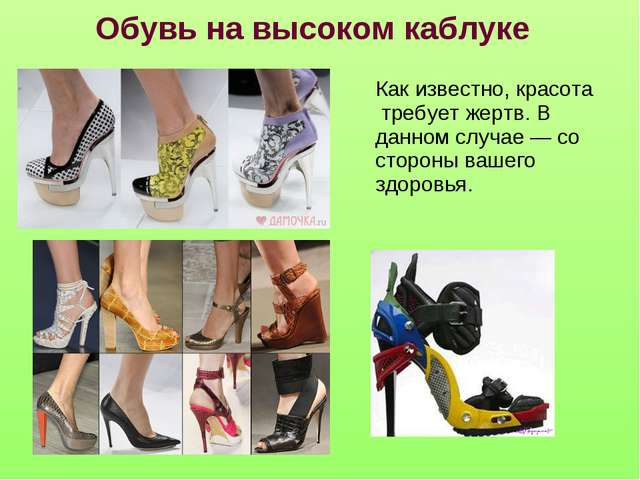 Обувь на высоком каблуке Как известно, красота требует жертв. В данном случае...