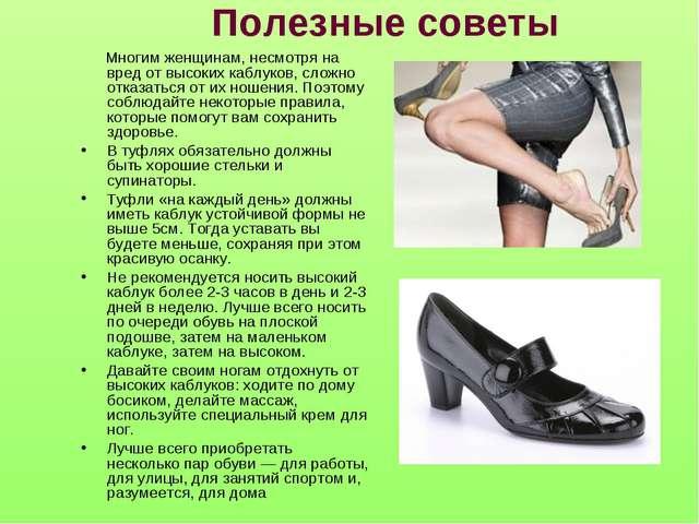 Полезные советы Многим женщинам, несмотря на вред от высоких каблуков, сложно...