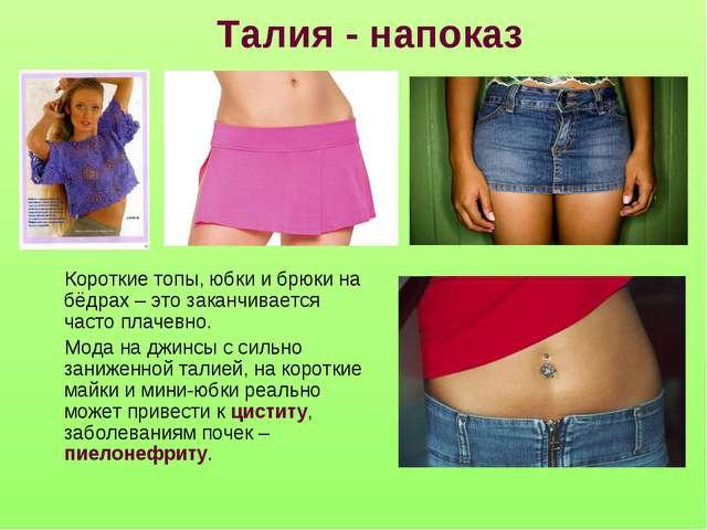 Талия - напоказ Короткие топы, юбки и брюки на бёдрах – это заканчивается час...