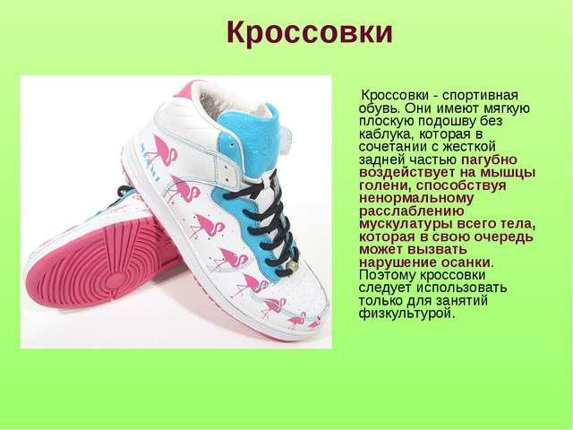 Кроссовки Кроссовки - спортивная обувь. Они имеют мягкую плоскую подошву без...